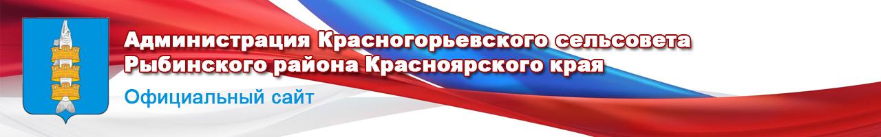 Администрация Красногорьевского сельсовета Рыбинского района